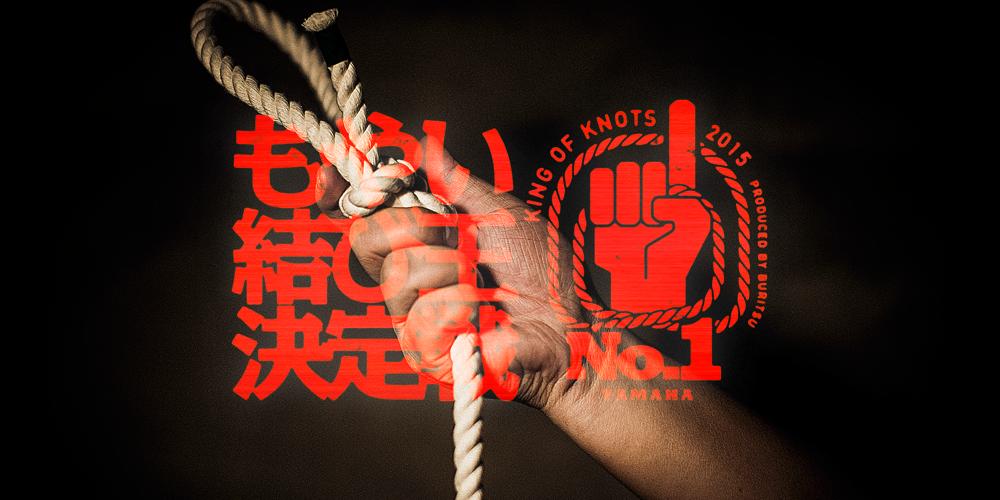 BURITSU×ヤマハ企画「もやい結びNo.1決定戦」