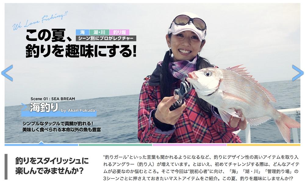 価格.com 釣り初心者デビュー特集:この夏、釣りを趣味にする