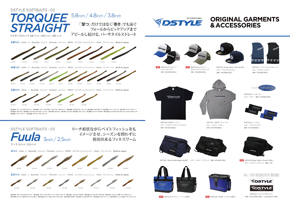 dstyle_catalog_04