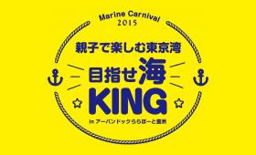 マリンカーニバル2015 | 親子で楽しむ東京湾 目指せ海KING in アーバンドック ららぽーと豊洲